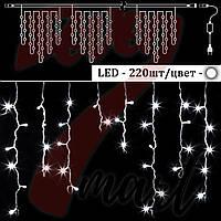 Гирлянда светодиодная Бахрома 220 LED, Белая