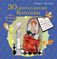 Семина Ирина Эльфика. 30 дней из жизни Королевы. Практическое руководство для Золушек от Крестной Феи