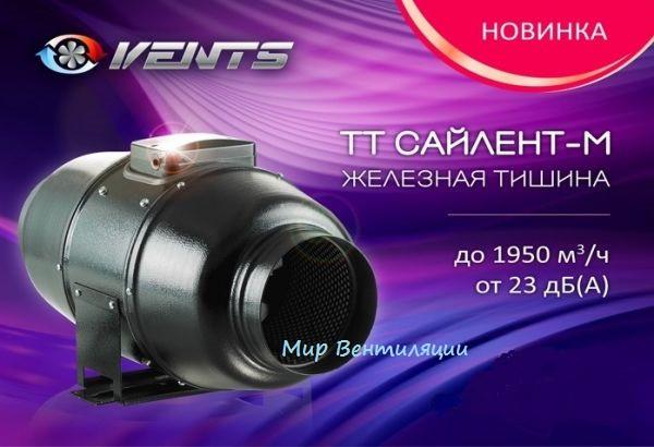 ВЕНТС ТТ Сиента-М бесшумный канальный вентилятор