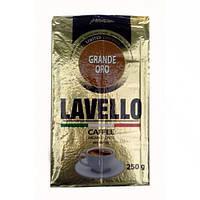 Кофе молотый, заварной Lavello (Лавелло) 250 г. Великобритания