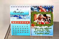 Календарь настольный.