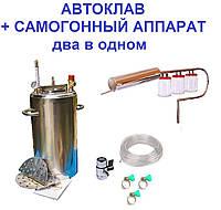 Автоклав + самогонный аппарат 2 в 1, ЛЮКС 14 пол.литр. 20 литров домашний, дистиллятор, дистилляторы