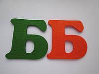 Буквы (Б)