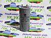 Конденсатор пусковой JYUL 1000 мкф 300 VAC 50Hz50*110 mm