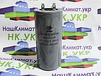 Конденсатор JYUL 800 мкф - 300 VAC Пусковой - 50Hz. (50*110 mm)