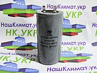 Конденсатор JYUL 600 мкф - 300 VAC Пусковой - 50Hz. (50*110 mm)