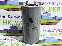 Конденсатор JYUL 500 мкф - 300 VAC Пусковой - 50Hz. (50*110 mm)