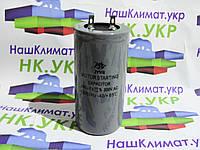 Конденсатор JYUL 400 мкф - 300 VAC Пусковой - 50Hz. (50*100 mm)