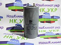 Конденсатор JYUL 350 мкф - 300 VAC Пусковой - 50Hz. (50*100 mm)