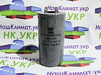 Конденсатор JYUL 300 мкф - 300 VAC Пусковой - 50Hz. (50*100 mm)