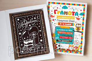 Шоколадная грамота для маленьких учеников