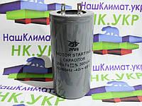 Конденсатор JYUL 250 мкф - 300 VAC Пусковой - 50Hz. (50*100 mm), фото 1