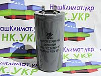 Конденсатор JYUL 200 мкф - 300 VAC Пусковой - 50Hz. (50*100 mm)