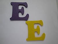 Буквы (Е)