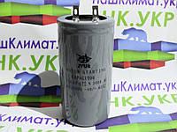 Конденсатор JYUL 100 мкф - 300 VAC Пусковой - 50Hz. (42*80 mm)