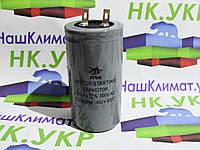 Конденсатор JYUL 75 мкф - 300 VAC Пусковой - 50Hz. (42*80 mm)