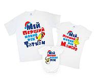 Комплект семейных футболок с бодиком Мій перший новий рік курчата Family look