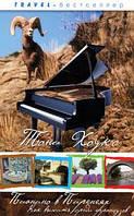Пианино в Пиренеях: Как выжить среди французов. Автор: Тони Хоукс