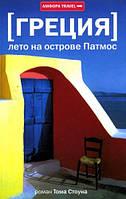 Греция. Лето на острове Патмос. Автор: Том Стоун