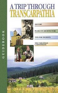 Книги про подорожі. A trip through Transcarpathia.