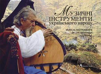Музичні інструменти українського народу. Автор: Леонід Черкаський