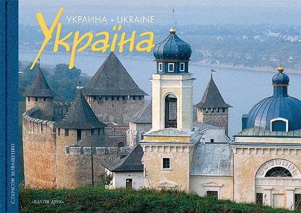 Україна. Автор: Сергій Тарасов, Иващенко Микола