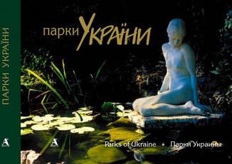 Книги про Украину. Парки України. Автор: Євген Дерлеменко