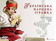Українська народна іграшка. Автор: Людмила Герус