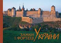 Замки і фортеці України. Автор: Віктор Вечерський