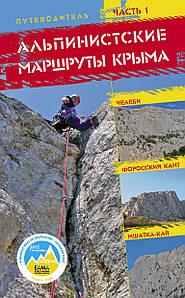 Путівник «Альпіністські маршрути Криму». Частина 1