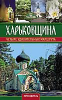 Путеводитель «Харьковщина. Четыре удивительных маршрута» - 2 изд.