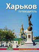 Путеводитель «Харьков» на пружинке