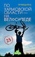 Путеводитель «По Харьковской области — на велосипеде»