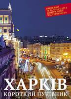 """Путівник короткий """"Харків"""" (перейменування вулиць, провулків і т.п., відображені на карті центральної частини"""