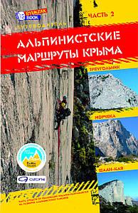 Путівник «Альпіністські маршрути Криму». Частина 2