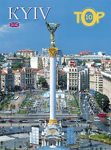 Книги про подорожі. Kyiv. Top10