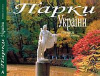Парки Украины. Автор: Евгений Дерлеменко