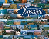 Найчарівніші куточки України. Автор: Сергій Тарасов (шкіра)