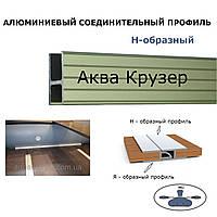 Алюминиевый профиль Н - образный (L=100 см) для жесткого пола лодки