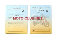 Талон владельца мототехники (скутера, мопеда, мотоцикла)