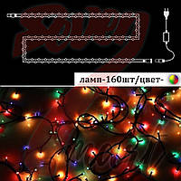 Гирлянда электрическая 160 л., черный провод
