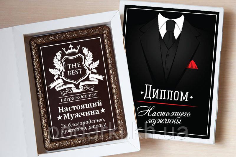 Шоколадный диплом Настоящего мужчины. Подарок папе