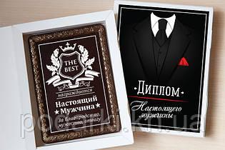 Шоколадний диплом Справжнього чоловіка
