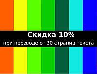 Скидка 10% на перевод сайтов на любой язык мира