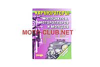 Инструкция   КАРБЮРАТОРЫ мотоциклов, мотороллеров и мопедов   (174стр)