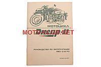 """Инструкция   мотоциклы ДНЕПР 11  (98стр)   """"SEA"""""""