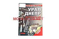 Инструкция   мотоцкилы ДНЕПР, УРАЛ   (208стр)