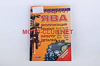"""Инструкция   мотоциклы ЯВА   (205стр)   """"SEA"""""""