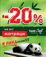 Минус 20% на беспружинные матрасы Bamboo