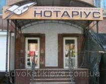Оформление наследства в Киеве